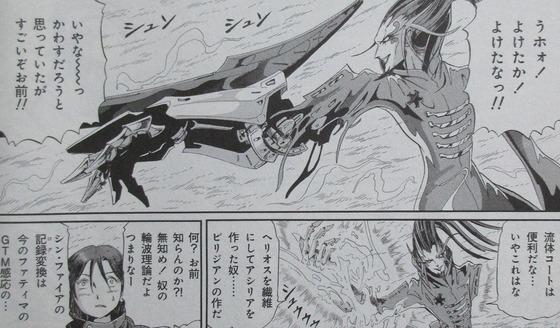 ファイブスター物語 15巻 感想 00020