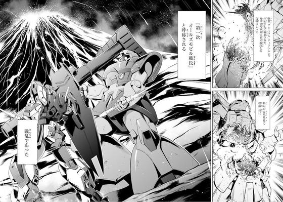 機動戦士ガンダムF90FF 1巻 感想 00015