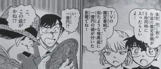 名探偵コナン 97巻 感想 00047