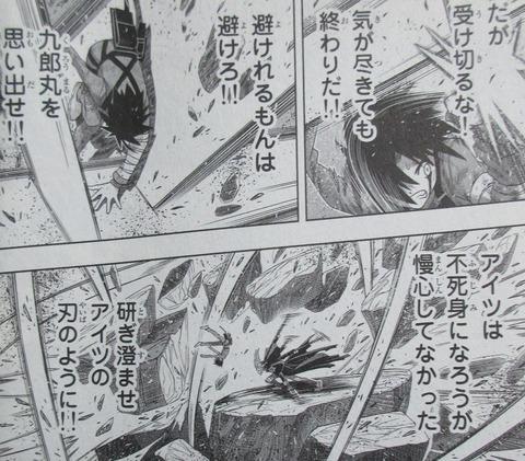 UQ HOLDER! 25巻 感想 04
