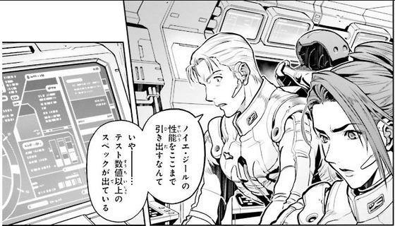 ガンダム0083 REBELLION 14巻 感想 00011