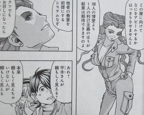 妖怪の飼育員さん 8巻 感想 00027
