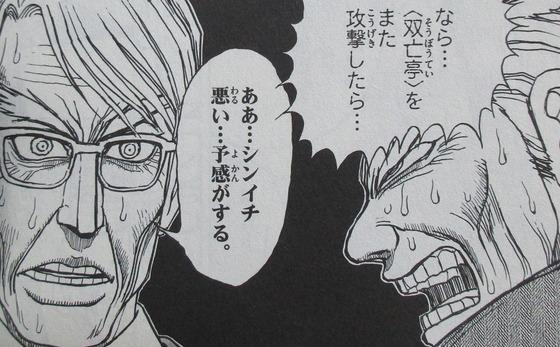 双亡亭壊すべし 17巻 感想 00048