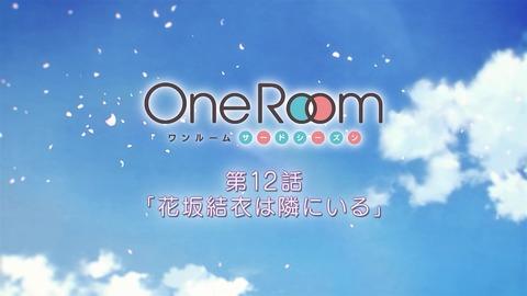 One Room サードシーズン 第12話 最終回 感想 229