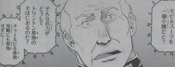 機動戦士ガンダム GROUND ZERO コロニーの落ちた地で 3巻 感想 00032