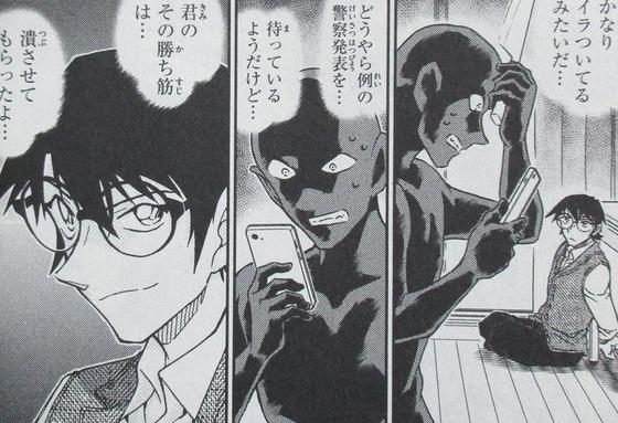 名探偵コナン 98巻 感想 00058