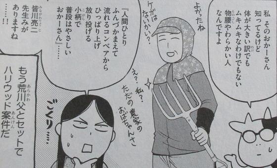 百姓貴族 6巻 感想 00001