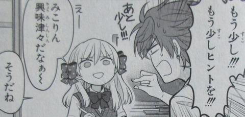 月刊少女野崎くん 13巻 感想 028
