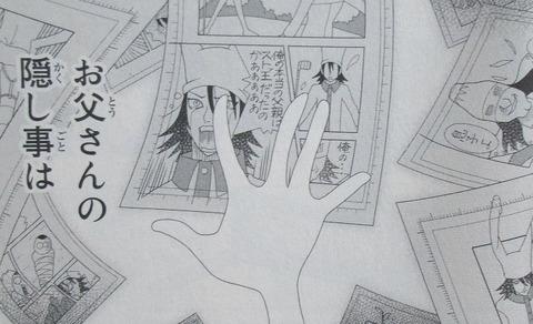 かくしごと 12巻 最終回 感想 00095