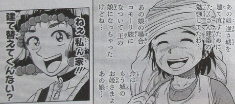 BUILD KING 1巻 感想 ネタバレ 47