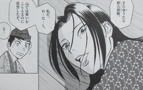 新九郎、奔る! 4巻 感想 00079