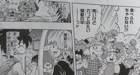 BUILD KING 1巻 感想 ネタバレ 16