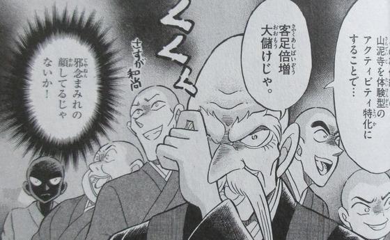 犯人の犯沢さん 5巻 感想 00027