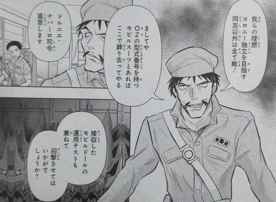 ガンダムW G-UNIT オペレーション・ガリアレスト 1巻 感想 43