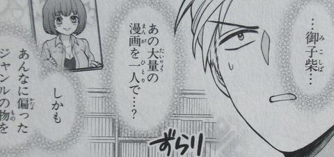月刊少女野崎くん 13巻 感想 022