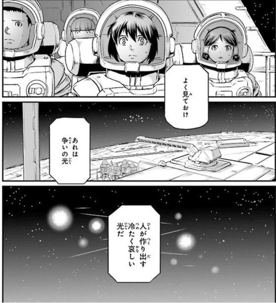 機動戦士MOONガンダム 第1話 (7)