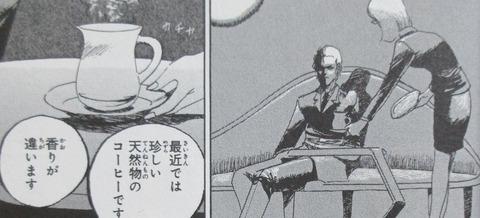 ガンダム 新ジオンの再興 感想 00027