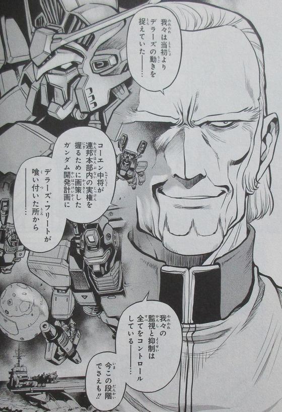 ガンダム0083 REBELLION 14巻 感想 00040
