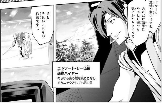 ザ・ブルー・ディスティニー 8巻 感想 00007