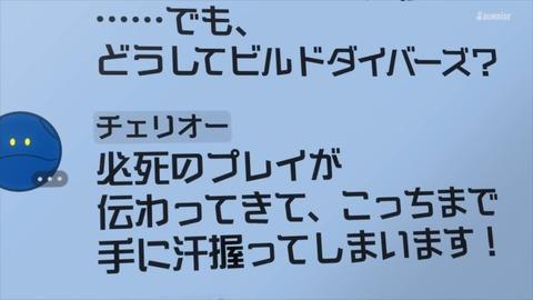 ガンダムビルドダイバーズReRISE 第23話 感想 00514