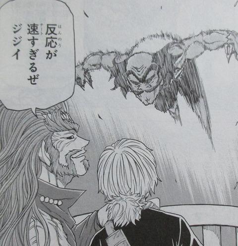 BUILD KING 3巻 最終回 感想 38