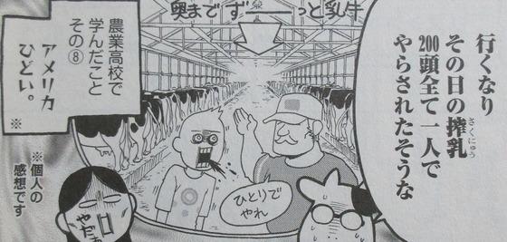 百姓貴族 6巻 感想 00048