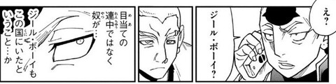 マテリアル・パズル 神無き世界の魔法使い 6巻 感想 00
