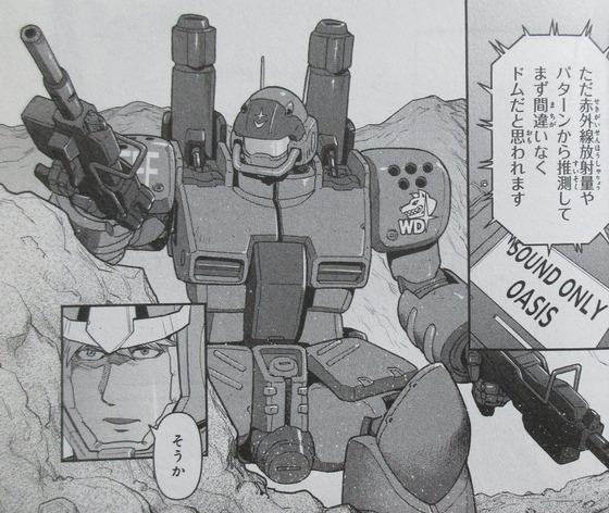 機動戦士ガンダム GROUND ZERO コロニーの落ちた地で 3巻 感想 00042