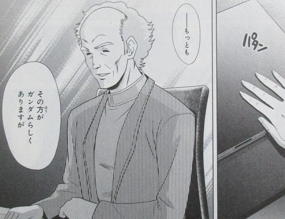 機動戦士ガンダムF90FF 1巻 感想 00087