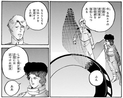 ガンダム 新ジオンの再興 レムナント・ワン 1巻 感想 05