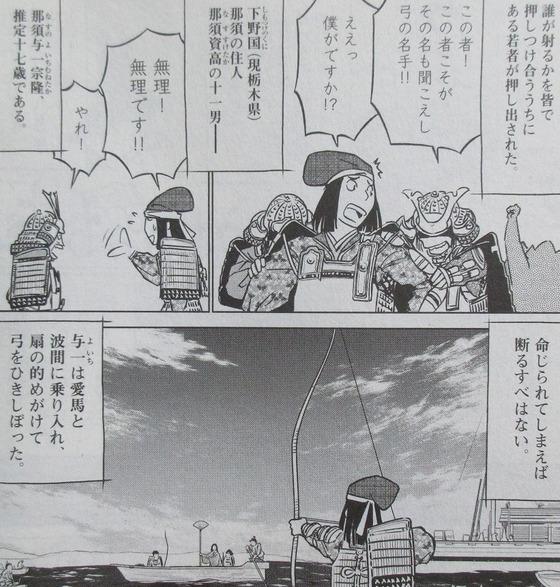 新九郎、奔る! 4巻 感想 00073