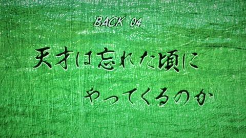 バック・アロウ 第4話 感想 79