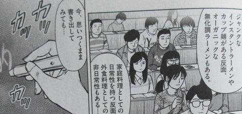 らーめん再遊記 3巻 感想 42