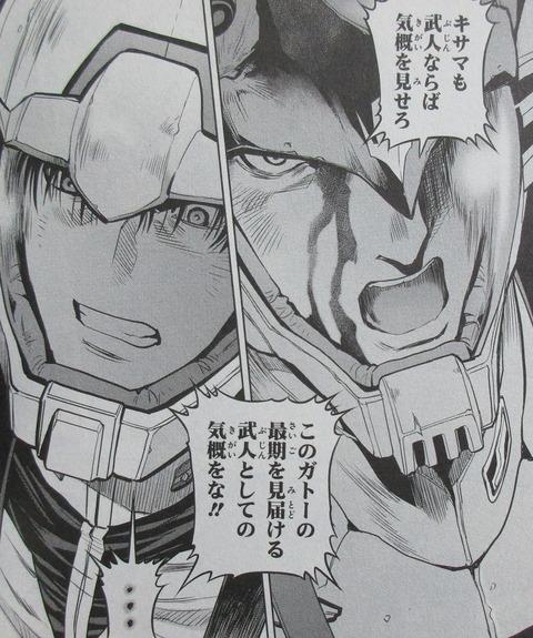 ガンダム0083 REBELLION 15巻 感想 72