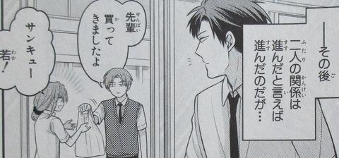月刊少女野崎くん 12巻 感想 00079