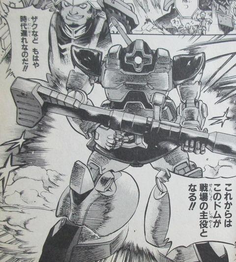 機動戦士ガンダム戦記 Lost War Chronicles 1巻 感想 47