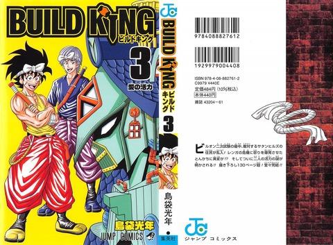 BUILD KING 3巻 最終回 感想