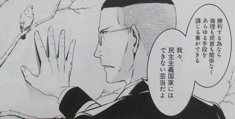 君 死ニタマフ事ナカレ 10巻 最終回 感想 60