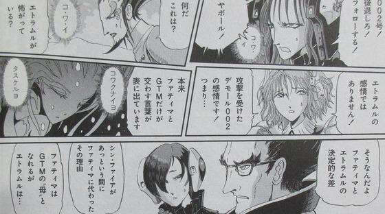 ファイブスター物語 15巻 感想 00078