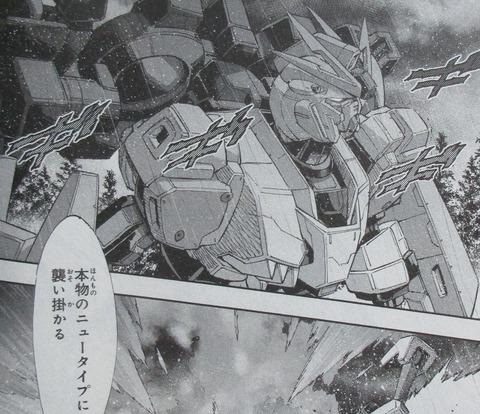 機動戦士ガンダムNT 5巻 感想 39