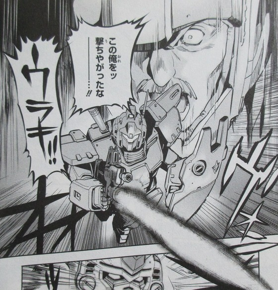 ガンダム0083 REBELLION 14巻 感想 00101
