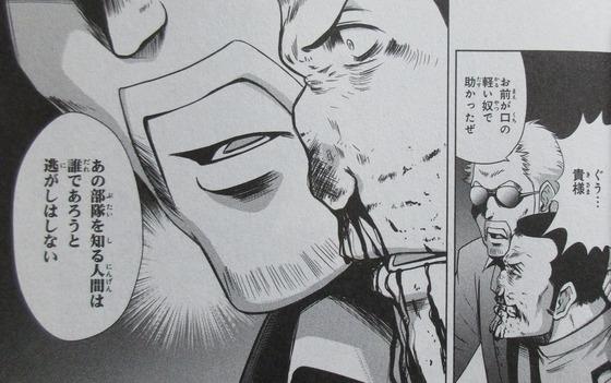 機動戦士ガンダムF90FF 2巻 感想 00013