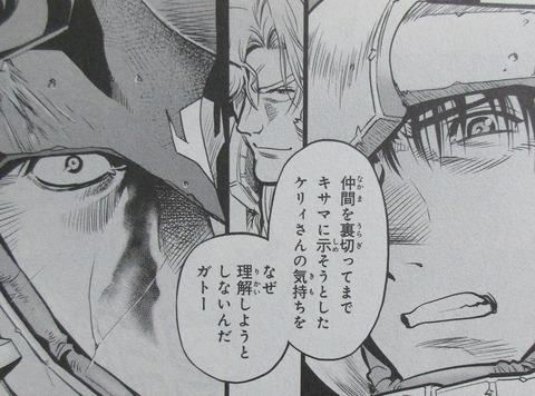 ガンダム0083 REBELLION 15巻 感想 77