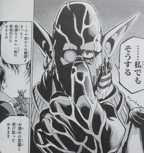 ダイの大冒険 勇者アバンと獄炎の魔王 1巻 感想 22
