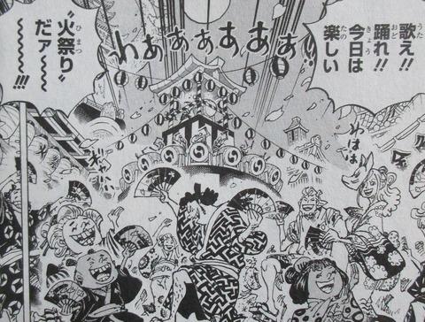 ONE PIECE 98巻 感想 49