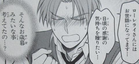 月刊少女野崎くん 13巻 感想 069