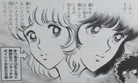 アオイホノオ 24巻 感想 05