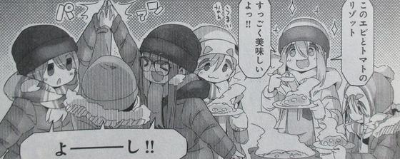 ゆるキャン 9巻 感想 00059