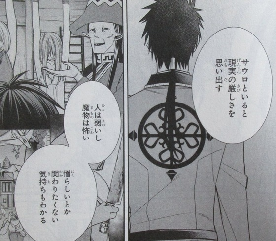 魔女の下僕と魔王のツノ 12巻 感想 00101