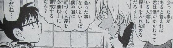名探偵コナン 97巻 感想 00024
